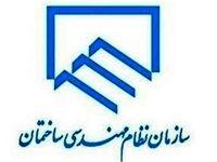 تایید حکم تعلیق رییس سابق نظام مهندسی تهران +سند