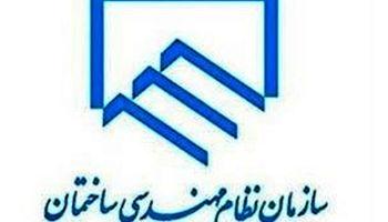 نتایج هشتمین انتخابات هیات مدیره سازمان نظام مهندسی تهران اعلام شد