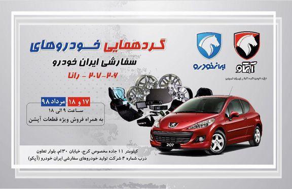گردهمایی بزرگ خودروهای سفارشی ایران خودرو
