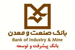 بهره برداری از 112 طرح صنعتی کوچک و متوسط با تسهیلات بانک صنعت و معدن