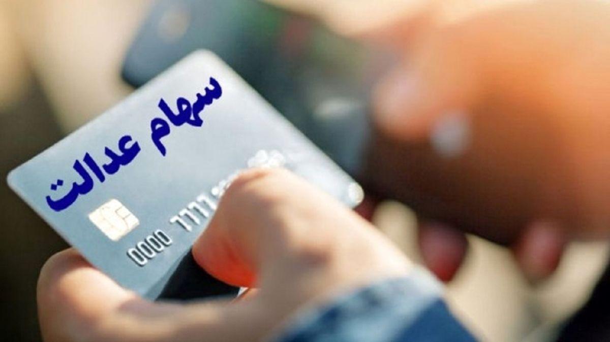 دریافت کارت اعتباری سهام عدالت در انتظار اقدامات نهایی سمات/ سهامداران همچنان در دریافت کارت اعتباری مشکل دارند