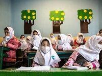 احتمال بازشدن مدارس تهران تا پایان هفته چقدر است؟