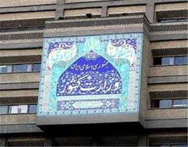 اطلاعیه وزارت کشور درباره وضعیت ۲قایق صیادی ایرانی
