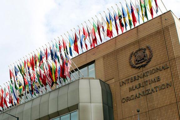 ایران از آمریکا به سازمان بین المللی دریانوردی شکایت کرد