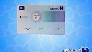 صدور ماهانه نیم میلیون «سپهر کارت» جدید در شعب بانک صادرات ایران
