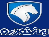 اختلال اینترنتی فروش فوری ایران خودرو را متوقف کرد