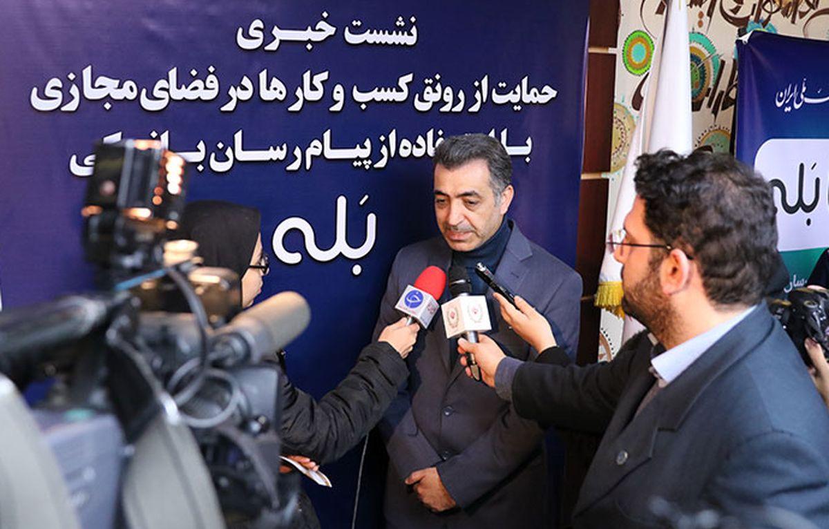 تضمین امنیت «بله» توسط بانک ملی ایران