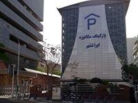 چرا تنها پارکینگ تماممکانیزه تهران روز انتخابات تعطیل شد؟