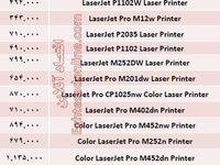 قیمت انواع پرینترهای لیزری اچ پی؟ +جدول