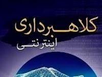 دستگیری یک کلاهبردار اینترنتی در هرمزگان