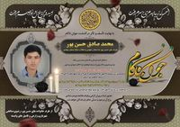 مرگ مرموز پسر دادستان بوشهر در خانه