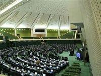 تصمیمات جدید هیئترئیسه مجلس درباره بودجه ۹۹