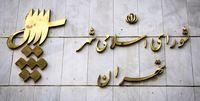 ادای سوگند اعضای جدید شورای شهر تهران