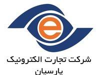 دو عضو هیئت مدیره تجارت الکترونیک پارسیان تغییر کردند