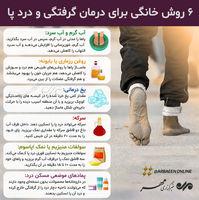 ۶ روش خانگی برای درمان گرفتگی و درد پا