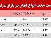قیمت لیفان در بازار تهران چقدر بود؟ +جدول