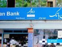 افغانستان جواز تنها بانک ایرانی را لغو کرد