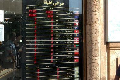 بازار ارز 11 مهر