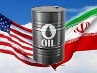 چین نفت ایران را جایگزین نفت آمریکا میکند