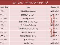 مظنه انواع اسکوتر و اسکیت در بازار تهران؟ +جدول
