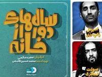محسن ابراهیمزاده تیتراژ سریال مجید صالحی را میخواند