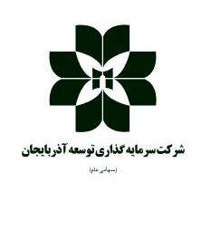 شرکت سرمایه گذاری توسعه آذربایجان