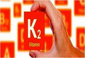 ویتامین K2 چیست و چه کاربردی دارد؟