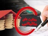 سقف معافیت مالیاتی حقوق کارمندان اعلام شد