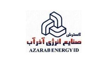 هیئت مدیره شرکت گسترش صنایع انرژی آذرآب دستخوش تغییر شد