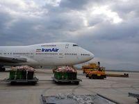 هواپیمای غولپیکری که گوسفند به ایران میآورد +تصاویر