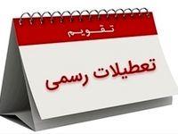 فردا تعطیل رسمی است +سند