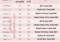 قیمت موبایلهای شیائومی؟ +مشخصات