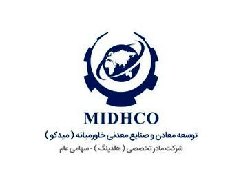 مادر تخصصی توسعه معادن وصنایع معدنی خاورمیانه