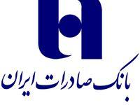تکذیب سرقت اطلاعات حسابهای مشتریان بانک صادرات