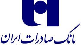 اولین گواهی گام در بانک صادرات ایران صادر شد