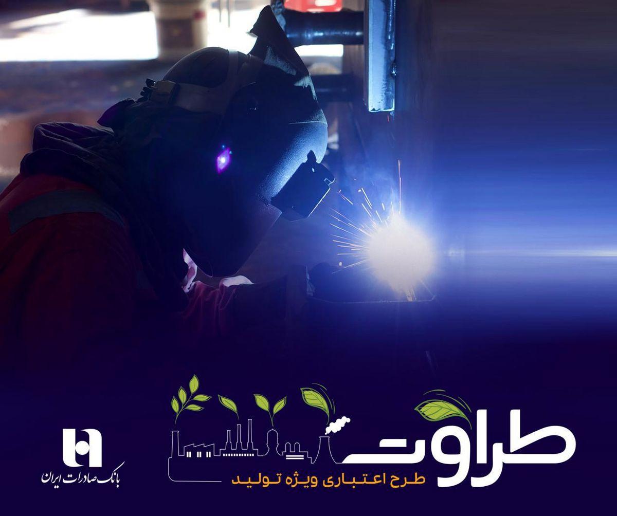 قدردانی رئیس دفتر رئیسجمهور از اثربخشی طرح «طراوت» بانک صادرات ایران در رونق تولید