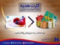 با کارتهای هدیه بانک صادرات ایران، حق انتخاب را به عزیزانتان واگذار کنید