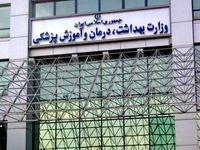 انتصاب نزدیکان در پستهای اجرایی وزارت بهداشت ممنوع شد