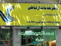 مجوز ۳۰ دفتر خدمات ارتباطی متخلف لغو شد