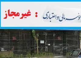 بازداشت مدیران سه موسسه مالی و اعتباری