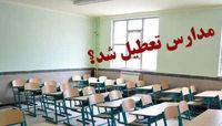 مدارس قزوین دوشنبه تعطیل است