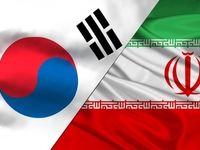 فشار ایران بر کره جنوبی برای آزادسازی میلیاردها دلار مسدود شده در بانکها