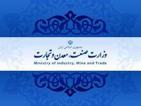 برنامه وزارت صنعت برای رونق تولید رونمایی شد