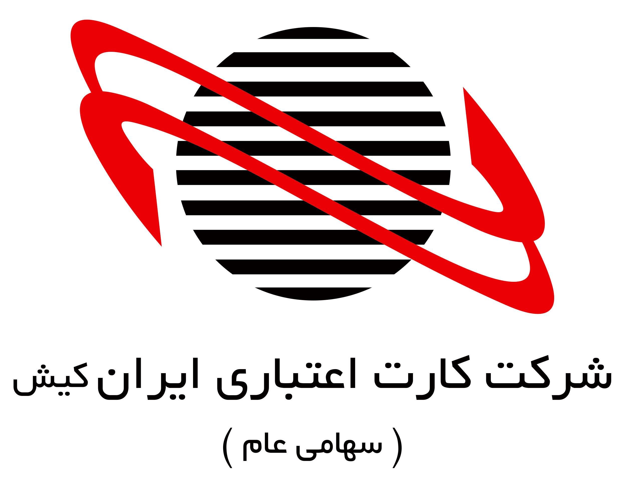 شرکت کارت اعتباری ایران کیش