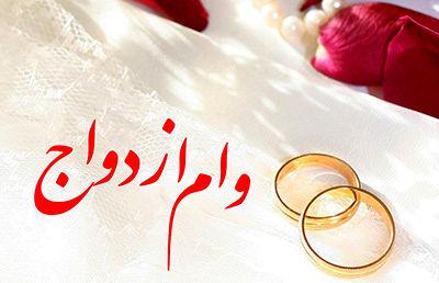 ۹۶ هزار نفر در ۲ماه وام ازدواج گرفتند
