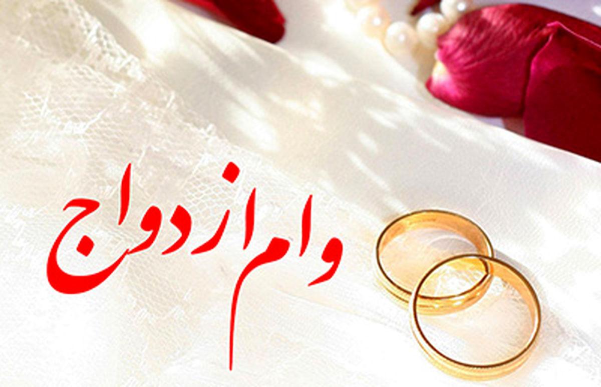 ثبت نام وام ازدواج فرزندان بازنشستگان