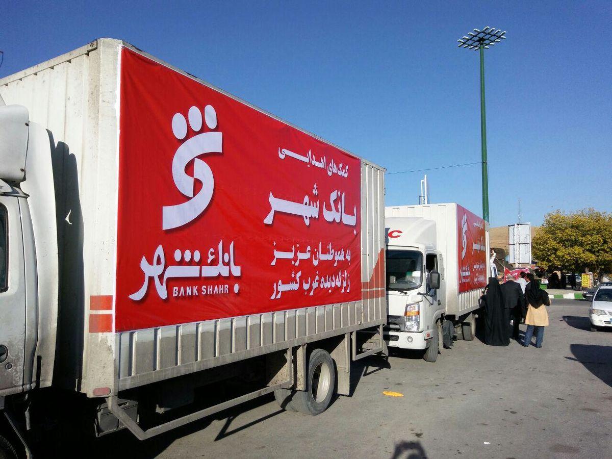 ارسال کمکهای بانک شهر به مناطق زلزلهزده غرب کشور