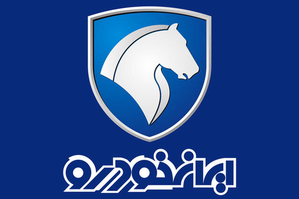 قائم مقام اقتصادی ایران خودرو منصوب شد