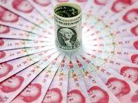 ارزش یوان چین به کمترین رقم در یک دهه گذشته رسید