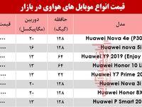 نرخ موبایلهای هوآوی در بازار؟ +جدول